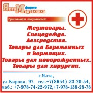 Медтехника-Ялта