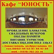 """""""Юность"""", кафе"""