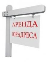 Предоставим юридический адрес Севастополе