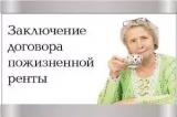 Уход за пожилым человеком, договор ренты
