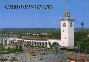 Железнодорожный вокзал Симферополя(ЖД Вокзал)