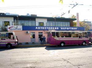 """""""Курортная"""", Автостанция (Автовокзал на ЖД),Симферополь"""