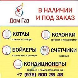 """""""ДОМГАЗ"""",Газовое оборудование"""
