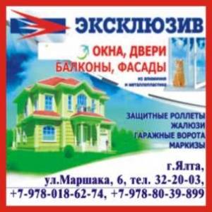 """""""Эксклюзив"""", окна-двери"""