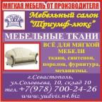 """""""Триумф-Люкс"""", мебельный магазин"""