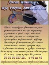 Лечение светом - эффективно, легко Аппаратная Косметология