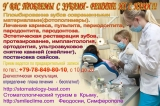 Стоматология Скидка 10% на Протезирование! Симферополь