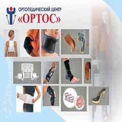 """""""Ортос"""", ортопедическая мастерская"""