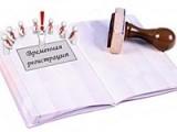 Оформление Временной Регистрации в Севастополе и Крыму