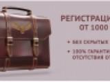 Регистрация с юрадресом ООО удаленном доступе В Севастополе