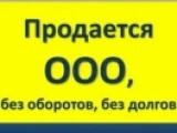 Продам готовые ООО Севастополе.